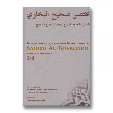 sahih-bukhari-1-voor