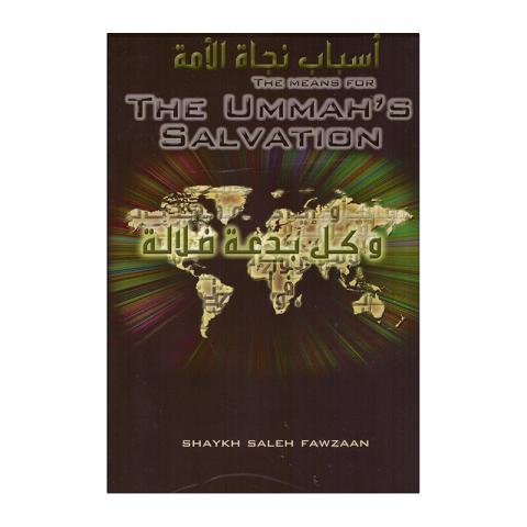 ummahs-salvations-voor