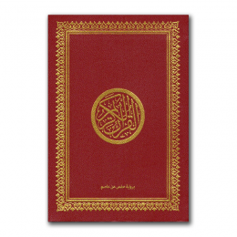 koran-pocket
