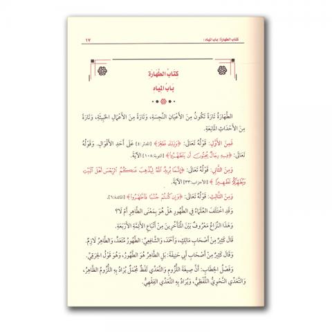 akhtariyat-fiqhiyya-inhoud