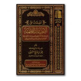 akhtariyat-fiqhiyya-voor