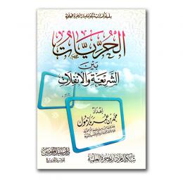 al-hurriyaat-voor