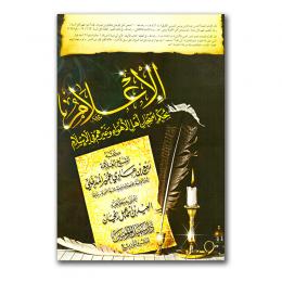 al-i-laama-sh-rabie-voor