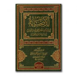 al-isaabah-voor