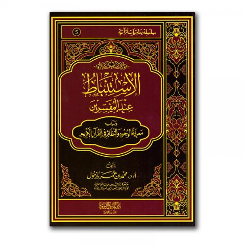 al-istidhibaat-voor