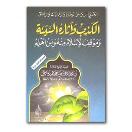 al-kadhibu-voor