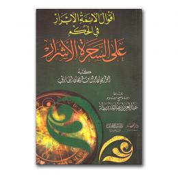 alaa-sahrati-voor