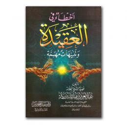aqiedah-ibn-baaz-voor