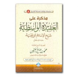 aqiedah-wasatiyyah-softcover-voor