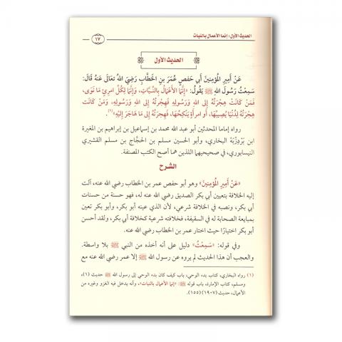 arabaien-nawawi-inhoud