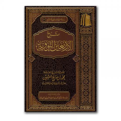 arabaien-nawawi-voor