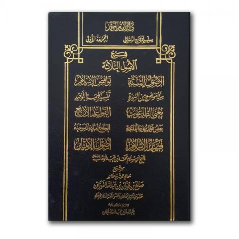 fawzaan-boeken-uitleg-voor