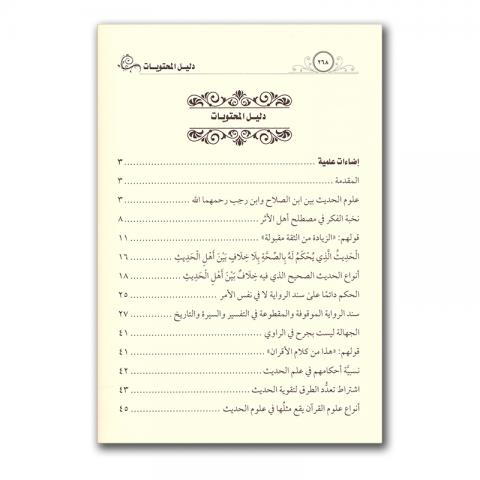 idaa-ilmiyyah-inhoud