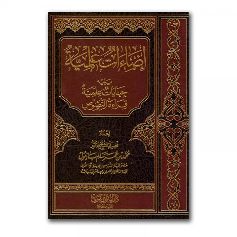 idaa-ilmiyyah-voor
