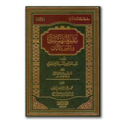 ilm-al-munaasabaat-voor