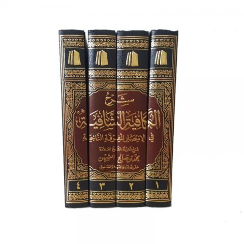 kafiyah-shaafiyyah-zij