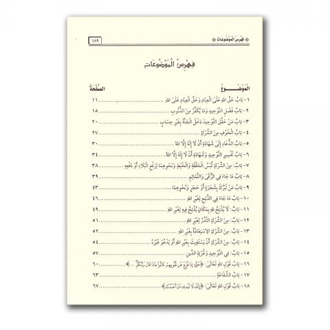 kitaab-tawhied-sh-ibn-baaz-inhoud-1