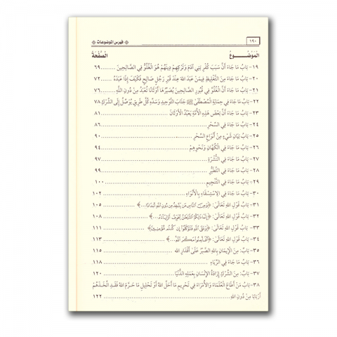 kitaab-tawhied-sh-ibn-baaz-inhoud-2