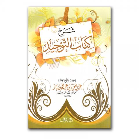 kitaab-tawhied-sh-ibn-baaz-voor