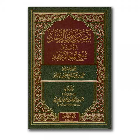 lumat-itiqad-sh-ubayd-voor
