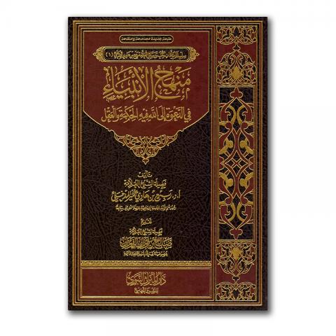 manhadj-anbiyaa-voor
