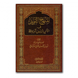 manhadj-qawiem-voor