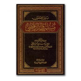 muslim-dar-qutnie-voor