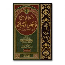 nawaqid-islaam-fawzaan-voor