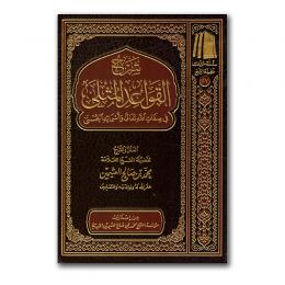 qawaid-muthlaa-voor