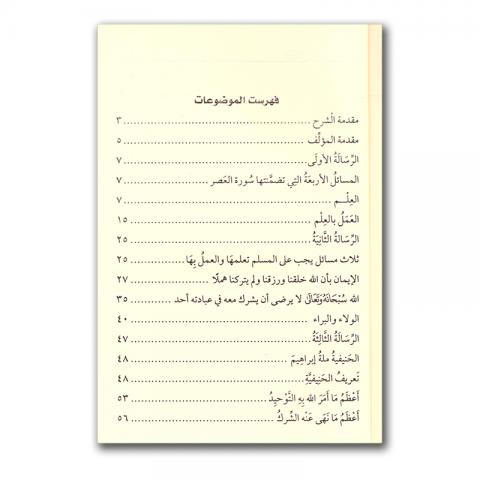 thalatha-usul-sh-ibn-baaz-inhoud-1