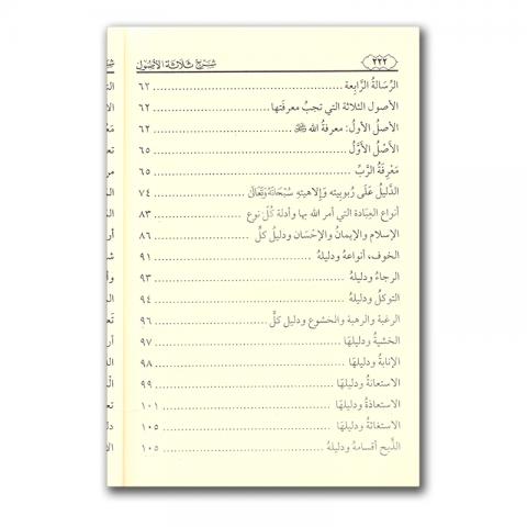 thalatha-usul-sh-ibn-baaz-inhoud-2