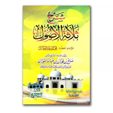 thalatha-usul-sh-ibn-baaz-voor