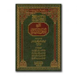 usul-sunnah-4-uitleg-voor