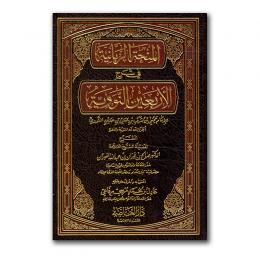 40-hadith-fawzaan-voor-AR