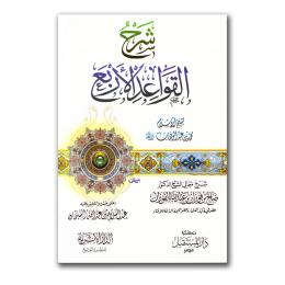 qawaid-fawzaan-voor