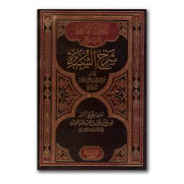 sharh-sunnah-fawzaan-voor