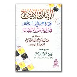 al-bayaan-wal-aydah-voor