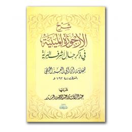 al-urjuz-miyyah-voor