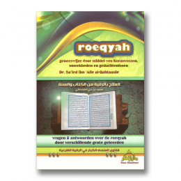roeqyah-voor