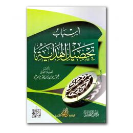 tahsiel-al-hadieth-voor