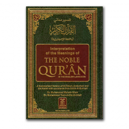 noble-quran-meaning