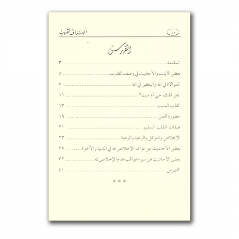 asnaaf-qulub-inhoud