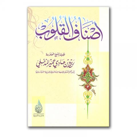 asnaaf-qulub-voor