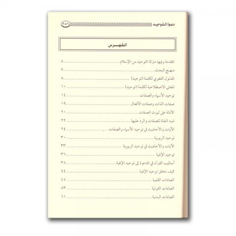 dawah-tawhied-haraas-inhoud-1