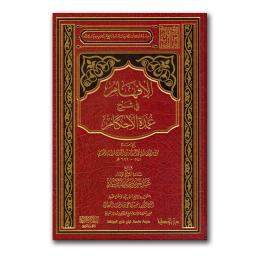 ifhaam-umdah-ahkaam-ibn-baaz