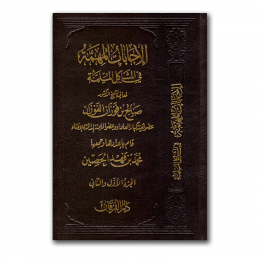 ijaabah-muhimmah-voor
