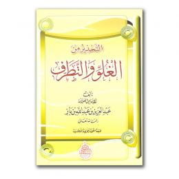 ghulu-ibn-baaz-voor