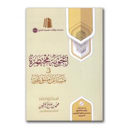 adjwiba-mukhtasar-voor