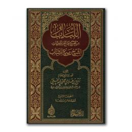 al-baab-voor