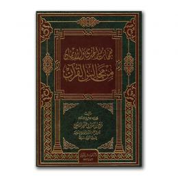 nafhaat-al-huda-voor